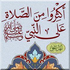عليه الصلاة والسلام وعلى آل بيته وصحبه أجمعين