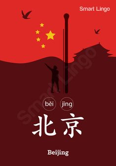 Beijing: 北京 (běi jīng) Use the Written Chinese Online Dictionary to learn more Chinese.