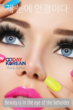 """Repin if you like """"Beauty is in the eye of the beholder""""    Click pin for a fun list of Korean proverbs and sayings ^^"""