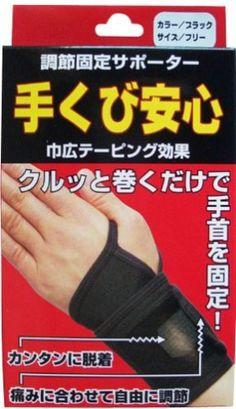 手首用サポーター 手首安心 ブラック-F  [手根管症候群][Amazon][レビュー多]180件のレビューで5点満点で平均が4点なら合格か?フリーサイズみたい。こういうの、買って、やったほうが良いのかなあ。左右どっちにも使えるらしい。
