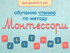 Учимся читать и писать по системе Монтессори