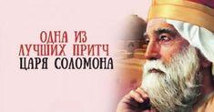 Без имени Religion, Wise Quotes, Solomon, Powerful Words, Good Mood, Knowledge, Wisdom, Thoughts, Motivation