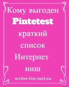 Pinterest на русском: как и кому нужно здесь продвигать свои услуги