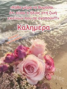 Thank You Happy Birthday, Night Photos, Good Morning Wishes, Greek Quotes, Good Night, Beautiful, Mornings, Google, Greek