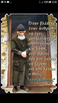 Morning Greetings Quotes, Orthodox Icons, Jesus Christ, Believe, Religion, Self, Poetry, Wisdom, Sayings