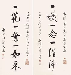 Japanese Calligraphy, Calligraphy Art, Qi Gong, Runes, Buddhism, Handwriting, Digital Art, Poetry, Typography