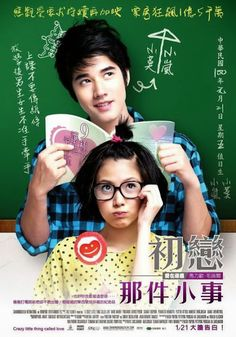 Crazy Little Thing Called Love. Most honest and relatable love story. Top Movies, Drama Movies, Movies And Tv Shows, Japanese Show, Movie Subtitles, Love Posters, Romance, Mean People, Movies To Watch Free