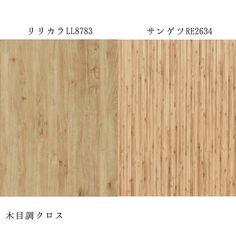 ReiはInstagramを利用しています:「/ ずっとずーっと悩んでいた#木目調クロス ほぼほぼ決めました😊🌳 . pic1 左 #リリカラ LL8783を#下がり天井 に使おうと思います! 家の中をオーク系でまとめる予定なのでピッタリかなと☺️ 右 #サンゲツ…」