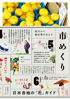 楽しみ方伝授します!日本各地の「市」情報を集めたガイドブック「市めくり」登場!|ローカルニュース!(最新コネタ新聞)東京都 台東区|「colocal コロカル」ローカルを学ぶ・暮らす・旅する