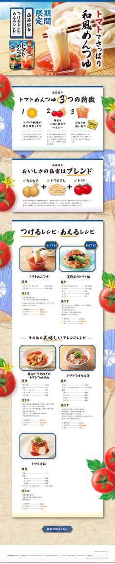 トマトめんつゆ|WEBデザイナーさん必見!ランディングページのデザイン参考に(にぎやか系) Web Design, Japan Design, Food Design, Japanese Diet, Nihon, Layout Inspiration, Design Development, Sliders, Landing