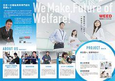 ウィードメディカル 企業パンフレット メイン写真1