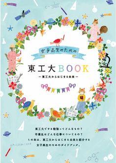 『女子高生のための東工大BOOK』 発行 - Leap 理工系女性研究者プロモーションプログラム