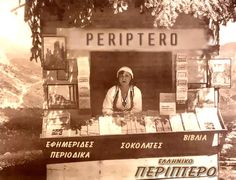 A traditional 'periptero' or kiosk, a mainstay of Greek life which one of the stories in THE LAST DANCE is centred around. Old Photos, Vintage Photos, Roman History, Greek History, Old Greek, Last Dance, Western Philosophy, Thessaloniki, Athens Greece