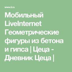 Мобильный LiveInternet Геометрические фигуры из бетона и гипса | Цеца - Дневник Цеца |