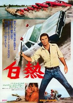 burt reynolds french movie posters   White Lightning (1973). Japanese poster.
