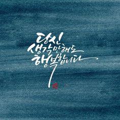 캘리그라피/하남캘리/하남캘리배우기/캘리출강/하남캘리수강/캘리주문제작 : 네이버 블로그 Calligraphy Art, Totoro, Good News, Poems, Typography, Happy, Blog, Poster, Design