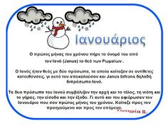 Beginning Of School, Back To School, Greek Language, Classroom Organization, Classroom Ideas, Winter Activities, Mothers Love, Kindergarten, Preschool