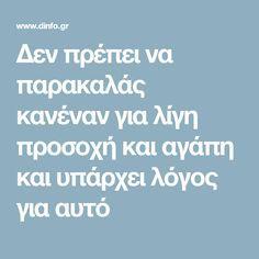 Δεν πρέπει να παρακαλάς κανέναν για λίγη προσοχή και αγάπη και υπάρχει λόγος για αυτό Clever Quotes, Greek Quotes, Life Advice, Psychology, Fairy Tales, Self, Inspirational Quotes, Wisdom, Sayings