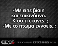 Greek Memes, Funny Greek Quotes, Funny Picture Quotes, Funny Quotes, Favorite Quotes, Best Quotes, Stupid Funny Memes, Funny Stuff, Funny Shit