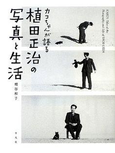49/増谷和子『カコちゃんが語る 植田正治の写真と生活』