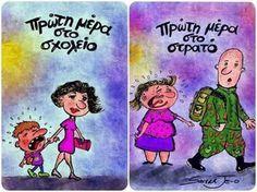 Τι παθαίνει η Ελληνίδα μάνα όταν ο γιος της πάει φαντάρος σε ένα σκίτσο! Funny Greek Quotes, Funny Jokes, Hilarious, Funny Statuses, Meaningful Words, Raising Kids, Just For Laughs, Kids And Parenting, Funny Photos