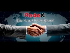 Marketing RedeX Маркетинг Редекс