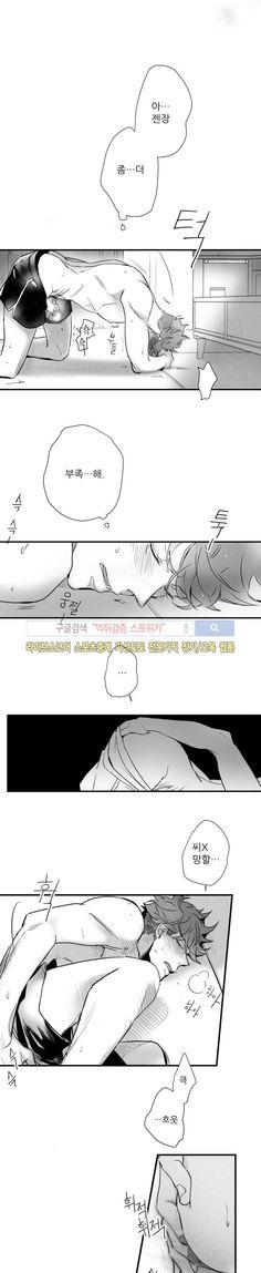 Manga, Mpreg Anime, Need Someone, Gay Couple, Doujinshi, Haikyuu, Comics, Movie Posters, Character Ideas