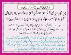 Al Quran Islamic Images, Islamic Messages, Quran Verses, Quran Quotes, Hadith Quotes, Religious Quotes, Islamic Quotes, Dua In Urdu, Family Issues