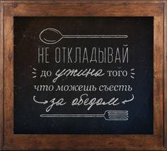 Меловые доски с фразами о еде vk.com/kateika8scrap