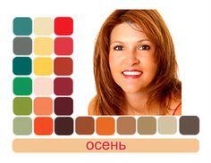 """Женщина - """"осень""""     Женщины этого типа имеют интенсивный цвет кожи и полностью лишены природного румянца. Осенние женщины очень быстро получают солнечные ожоги. Характерный цвет волос этого типа - рыжий: от морковно-рыжего до каштанового. Цветовой диапазон глаз осеннего типа варьируется от и светло-голубого и серого до зеленого, насыщенного оливкового и карего."""