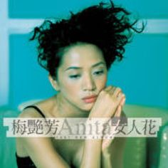 Talk. Anita mui nude picture topic