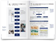 会社パンフレット制作事例 Company Brochure, Layout, Typo, Steel, Information Technology, Page Layout, Corporate Brochure, Steel Grades, Iron