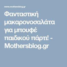 Φανταστική μακαρονοσαλάτα για μπουφέ παιδικού πάρτι! - Mothersblog.gr Food And Drink