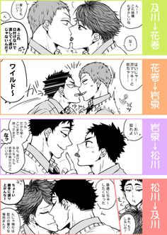 pixiv is an online artist community where members can browse and submit works, join official contests, and collaborate on works with other members. Kagehina, Iwaoi, Oikawa, Haikyuu Ships, Haikyuu Anime, Doujinshi, Nice, Artist, Artists