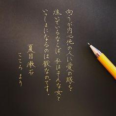 じとー . . #夏目漱石#こころ #字#書#書道#ペン習字#ペン字#ボールペン #ボールペン字#ボールペン字講座#硬筆 #筆#筆記用具#手書きツイート#手書きツイートしてる人と繋がりたい#文字#美文字 #calligraphy#Japanesecalligraphy