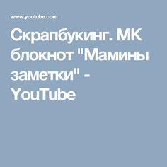 "Скрапбукинг. МК блокнот ""Мамины заметки"" - YouTube"