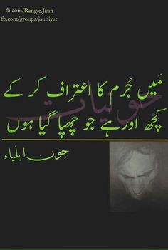 Jokes Quotes, Urdu Quotes, Poetry Quotes, Qoutes, Sufi Poetry, My Poetry, My Emotions, Feelings, Urdu Calligraphy