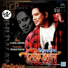 Pokhila Lyrics & Download Assamese Song