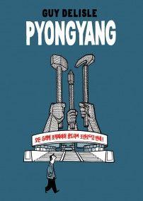 Un libro basado en una historia real: Pyongyan, de Guy Delisle. Pyongyang nos permitirá descubrir cómo es la vida en Corea del Norte vista por un dibujante canadiense que se marcha a trabajar como supervisor de dibujos animados europeos realizados en la capital norcoreana. Estamos ante un libro que refleja de forma magistral el día a día en uno de los regímenes totalitarios más cerrados del mundo.