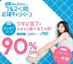 HOTな秋キャン! 2016 10.31 MONまで ミュゼはじめてコース 90%OFF