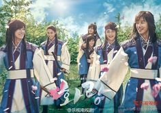 Hwarang: The Beginning Premiere on December 19th.2016