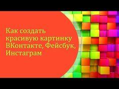 Светлана Гостева: Как создать красивую картинку ВКонтакте, Фейсбук, ...
