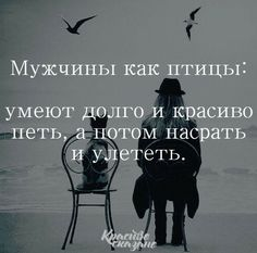 How To Speak Russian, Russian Quotes, Love Quotes, Inspirational Quotes, Good Thoughts, Self Development, Life Lessons, Quotations, Funny Jokes