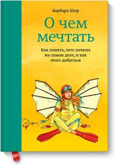 Книгу О чем мечтать можно купить в бумажном формате — 650 ք, электронном формате eBook (epub, pdf, mobi) — 349 ք.