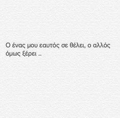 Ξερει καλά πια.... Favorite Quotes, Best Quotes, Love Quotes, First Love, My Love, Words Worth, Greek Quotes, Thoughts And Feelings, English Quotes