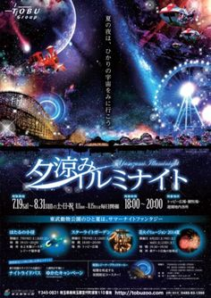 Gaming Banner, Festival Flyer, Japanese Modern, Japan Design, Photo Manipulation, Game Design, Photo Art, Digital Art, Advertising