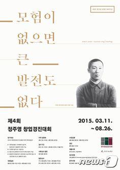 제4회 정주영 창업경진대회