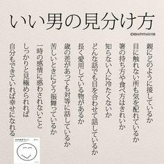 いいね!20.9千件、コメント71件 ― @yumekanau2のInstagramアカウント: 「昨日のインスタLIVEで「男を見る目がない」という話題をもとに、視聴者の方に教えて頂いたアイデアをまとめてみました。リポスト大歓迎です❗️ . . #いい男の見分け方#結婚…」 Wise Quotes, Famous Quotes, Inspirational Quotes, Japanese Quotes, Love Post, Famous Words, Happy Words, Meaningful Life, Magic Words