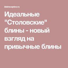 """Идеальные """"Столовские"""" блины - новый взгляд на привычные блины"""