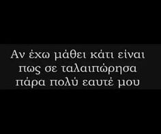 45 Ideas for quotes greek fake friends Wisdom Quotes, Book Quotes, Quotes To Live By, Me Quotes, Funny Quotes, Brainy Quotes, Smart Quotes, General Quotes, Greek Words